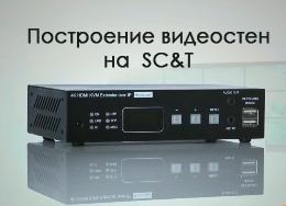 videoWallSCT