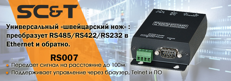 SCT rs007 serial rs to ethernet