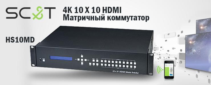sct HS10MD