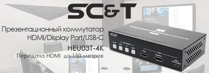 HEU03T 4K Hdmi switch 150m